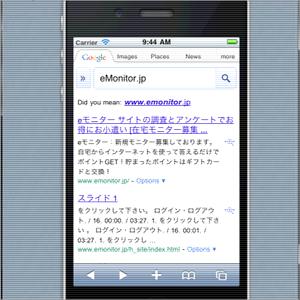 バーチャルiPhone画面